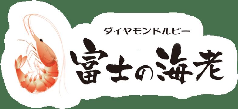 富士の海老 ダイヤモンドルビー